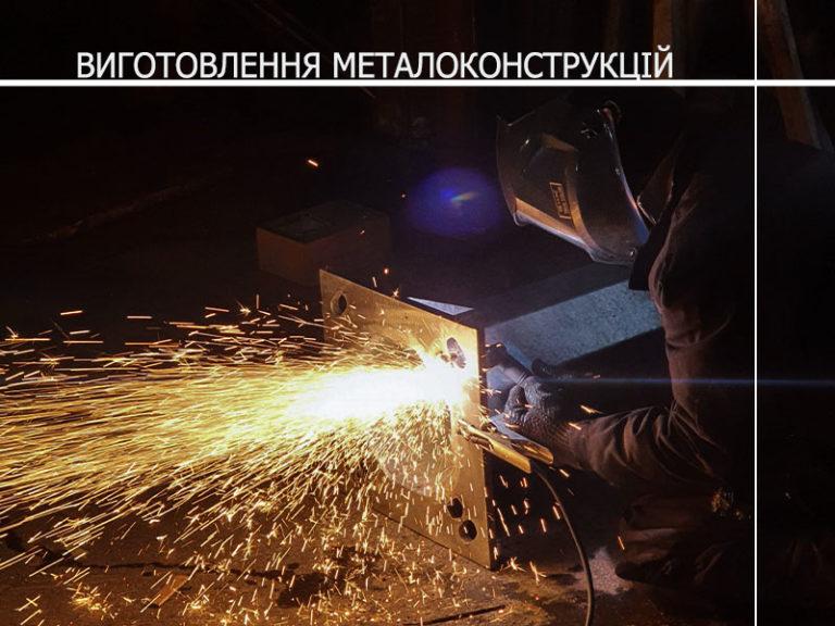 виробництво металоконструкцій під замовленя