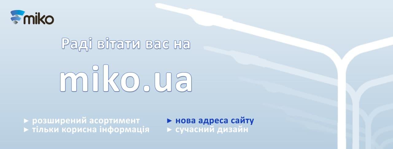 """ТЕСТ Відкриття оновленого сайту КОМПАНІЇ """"МІКО"""""""